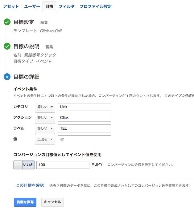 Google Analyticsトラッキング設定