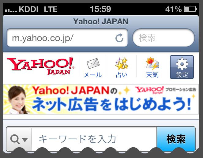 Yahoo!のiPhoneページ