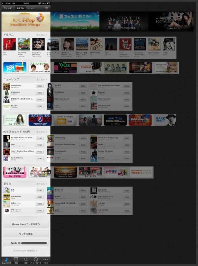 iTunesStoreの全景