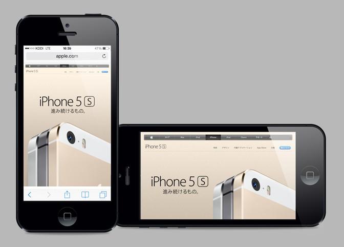 iPhone5sのトップページ