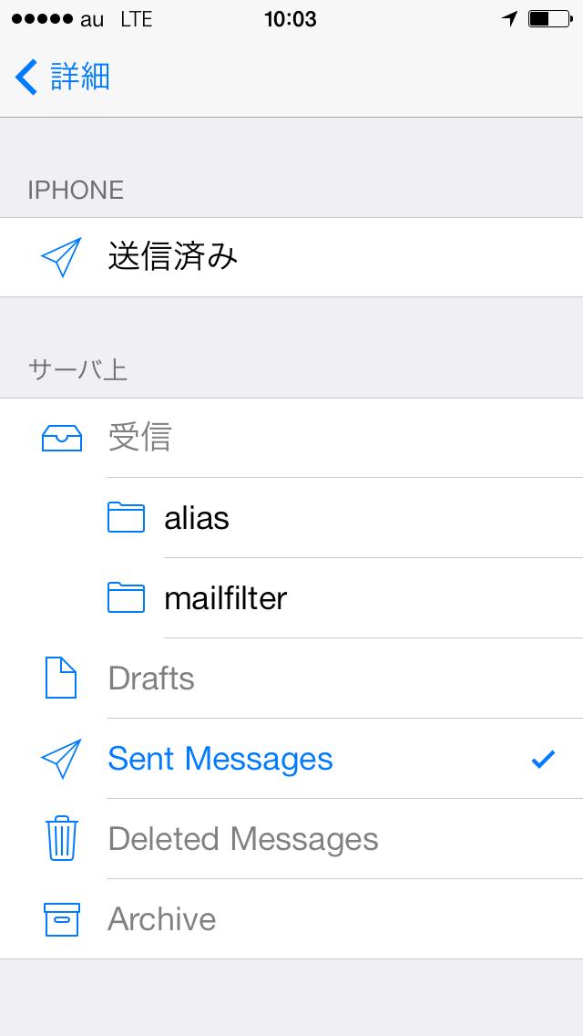 iPhoneのIMAPメール設定